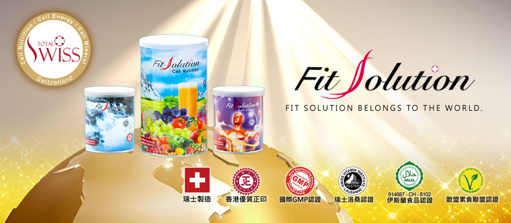 Total Swiss Fit Solution